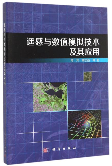 遥感与数值模拟技术的实现及应用