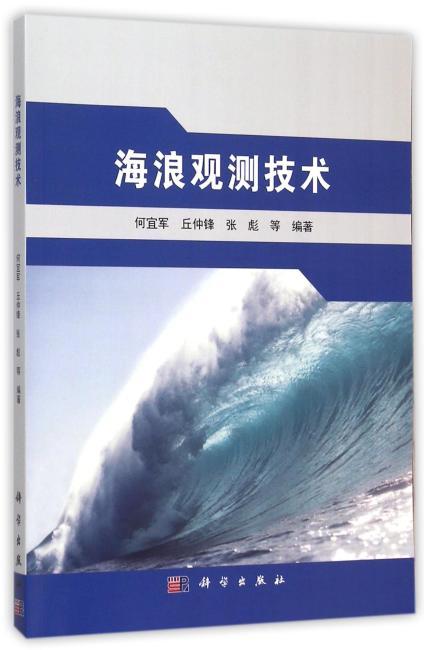 海浪观测技术