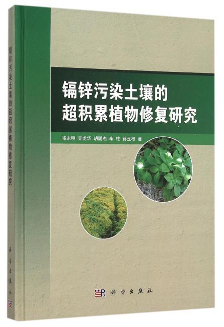 锌镉污染土壤的超积累植物修复研究
