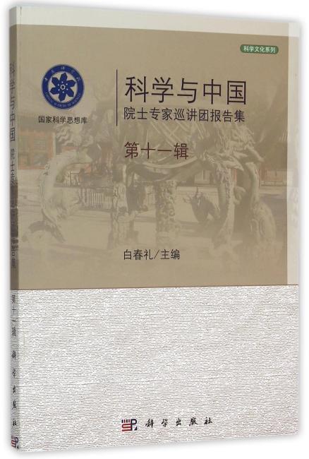 科学与中国:院士专家巡讲团报告集·第十一辑