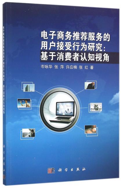 电子商务推荐服务的用户接受行为研究:基于消费者认知视角