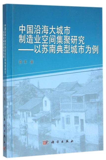 中国沿海大城市制造业空间集聚研究