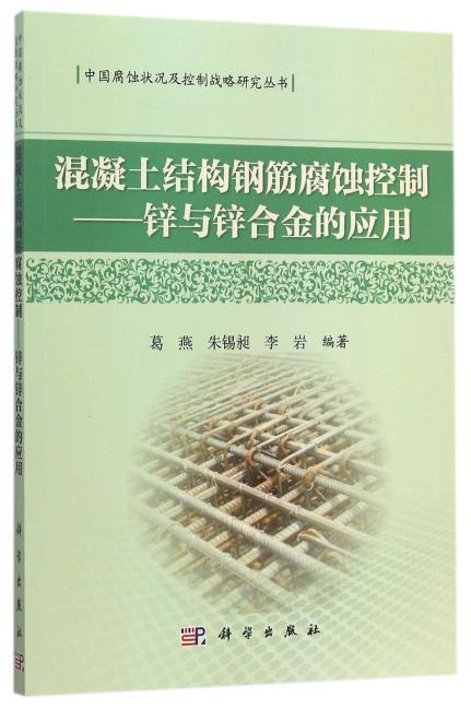混凝土结构钢筋腐蚀控制——锌与锌合金的应用