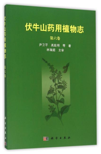 伏牛山药用植物志(第六卷)