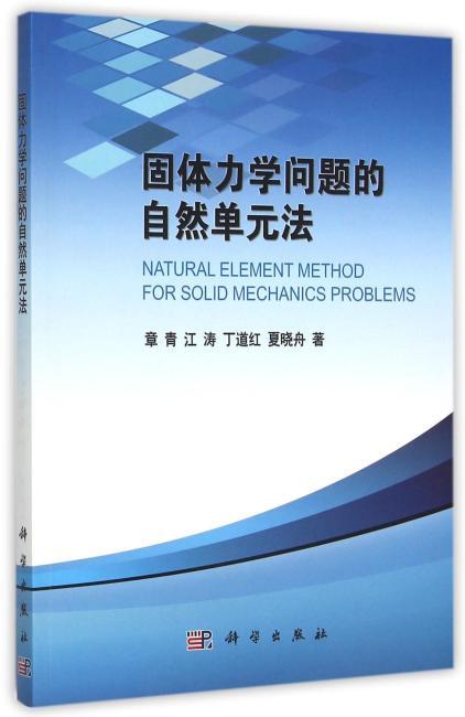 固体力学问题的自然单元法