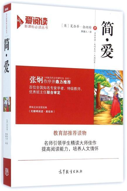 简·爱-教育部推荐读物-爱阅读语文新课标必读丛书-无障碍阅读 美绘本