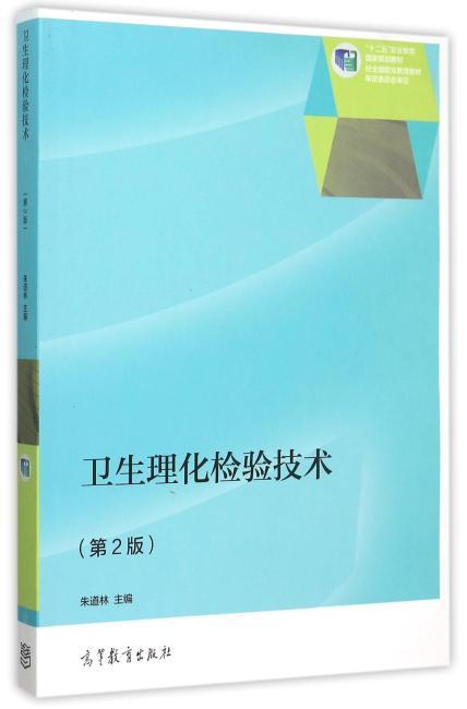 卫生理化检验技术(第2版)