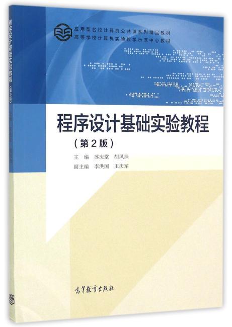 程序设计基础实验教程(第2版)