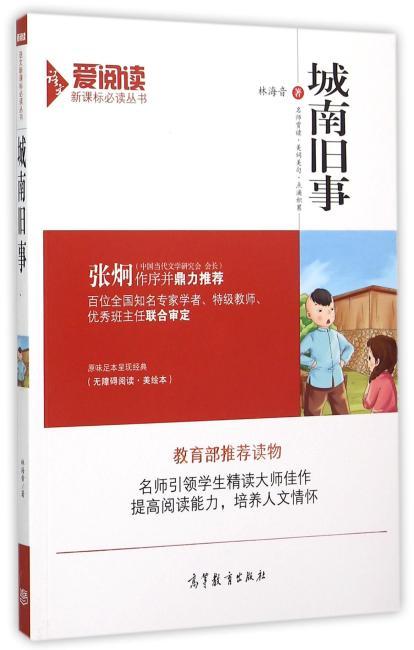 传世名家少年儿童阅读文库:城南旧事