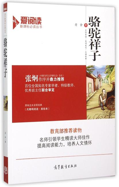 骆驼祥子-教育部推荐读物-爱阅读语文新课标必读丛书-无障碍阅读 美绘本