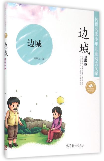 传世名家少年儿童阅读文库:边城