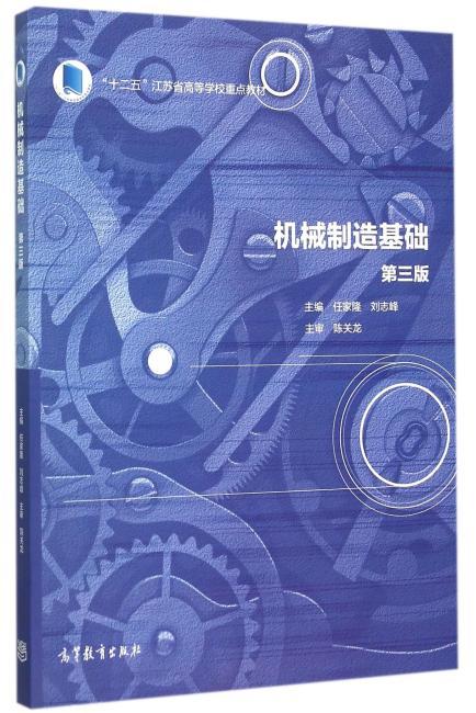 机械制造基础(第三版)