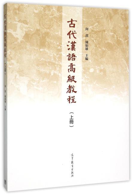 古代汉语高级教程(上册)