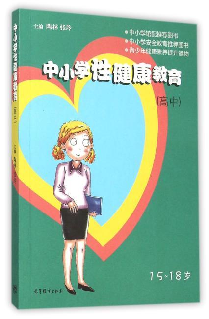 中小学性健康教育(高中)