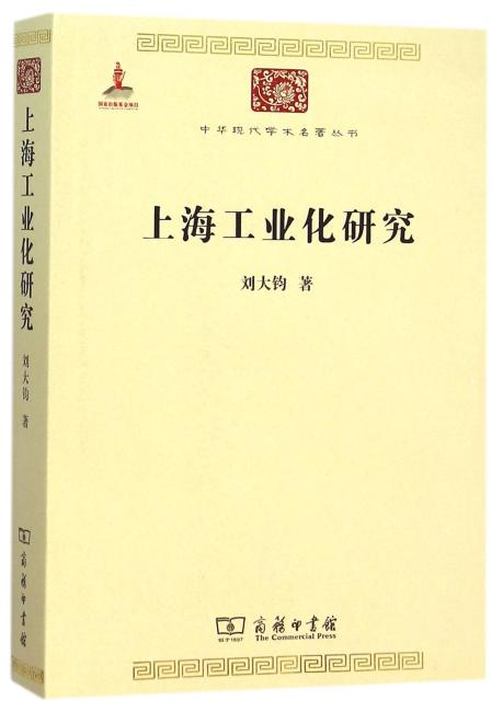 上海工业化研究