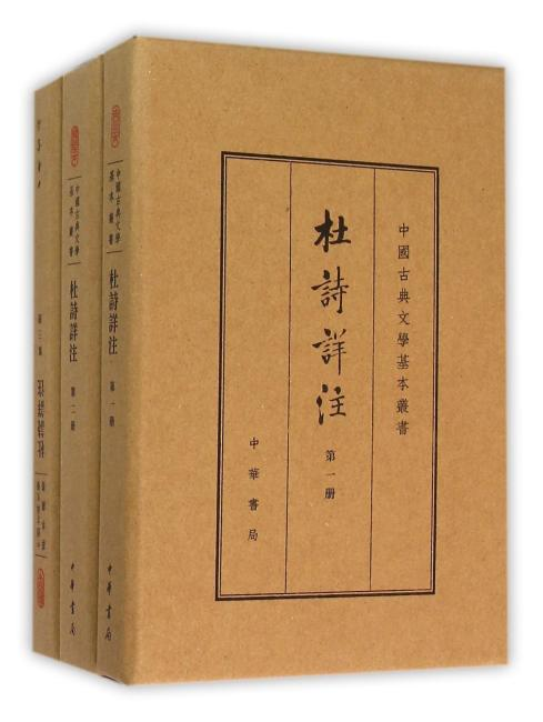 杜诗详注(典藏本·共8册)(中国古典文学基本丛书)