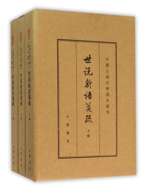 世说新语笺疏(典藏本·共3册)(中国古典文学基本丛书)