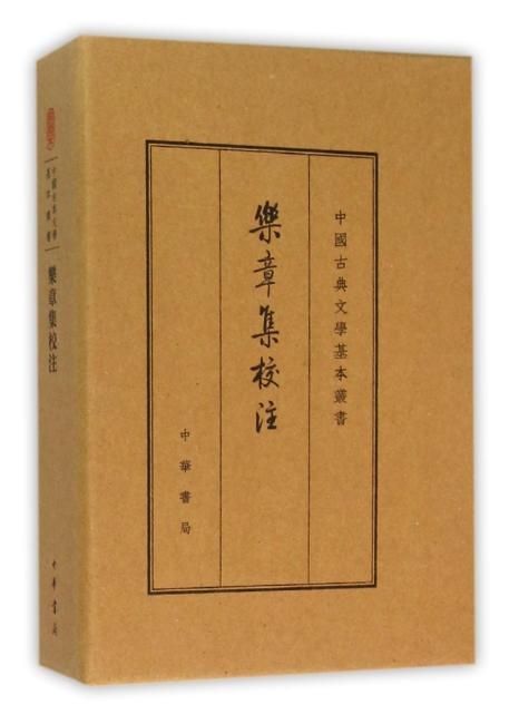 乐章集校注(典藏本)(中国古典文学基本丛书)
