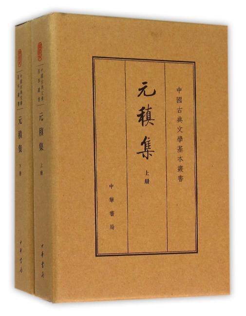 元稹集(典藏本·共2册)(中国古典文学基本丛书)