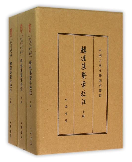 韩偓集系年校注(典藏本·共3册)(中国古典文学基本丛书)