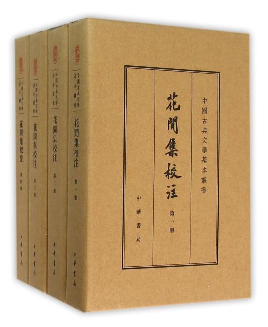 花间集校注(典藏本·共4册)(中国古典文学基本丛书)