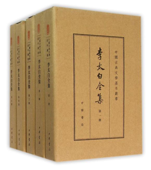 李太白全集(典藏本·共5册)(中国古典文学基本丛书)