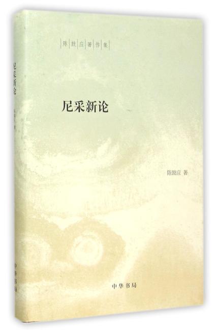 尼采新论(陈鼓应著作集)