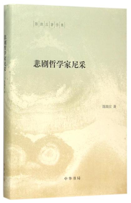 悲剧哲学家尼采(陈鼓应著作集)