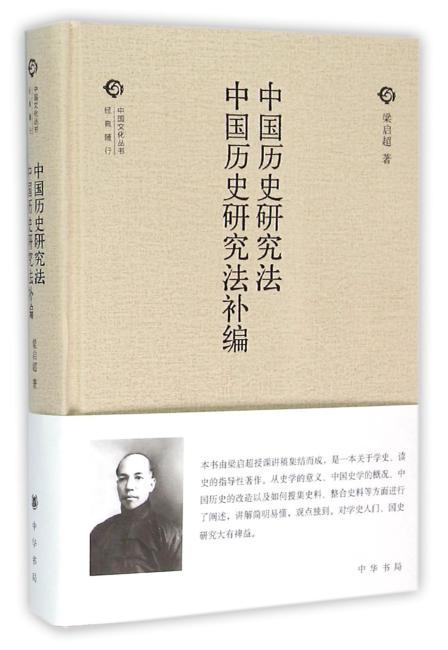 中国历史研究法·中国历史研究法补编(中国文化丛书)