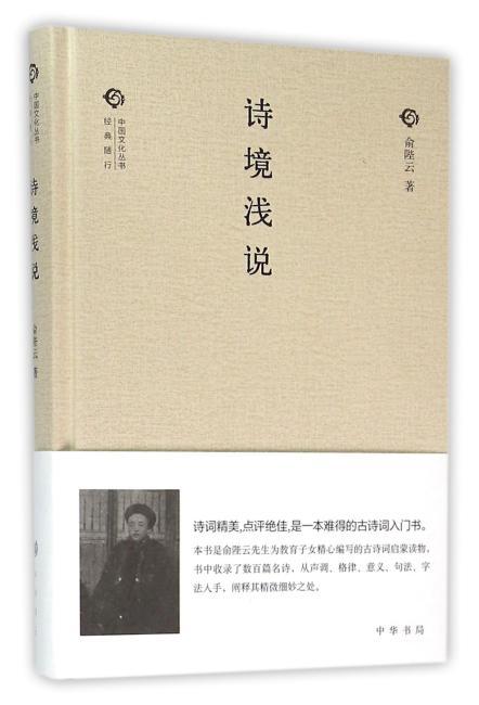 诗境浅说(中国文化丛书)