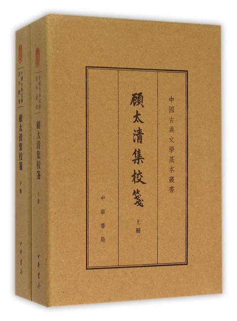 顾太清集校笺(典藏本·共2册)(中国古典文学基本丛书)