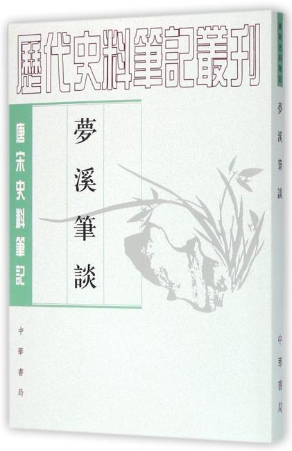 梦溪笔谈(唐宋史料笔记丛刊)