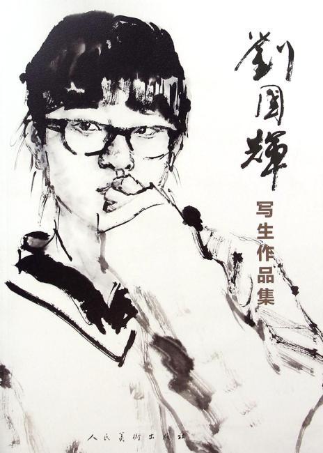 刘国辉写生作品集