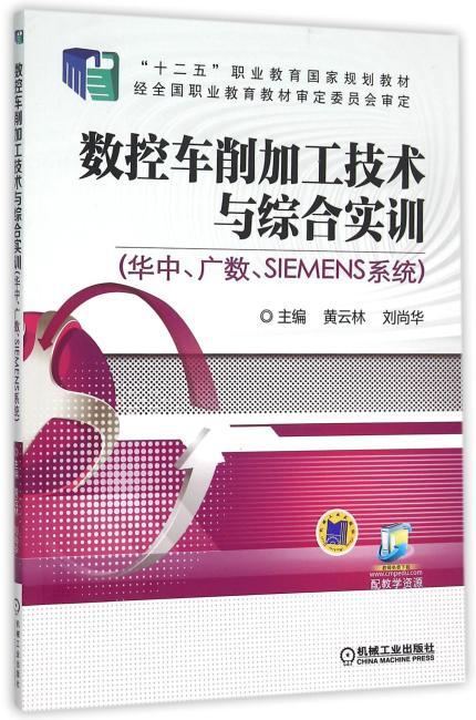 数控车削加工技术与综合实训(华中、广数、SIEMENS系统)