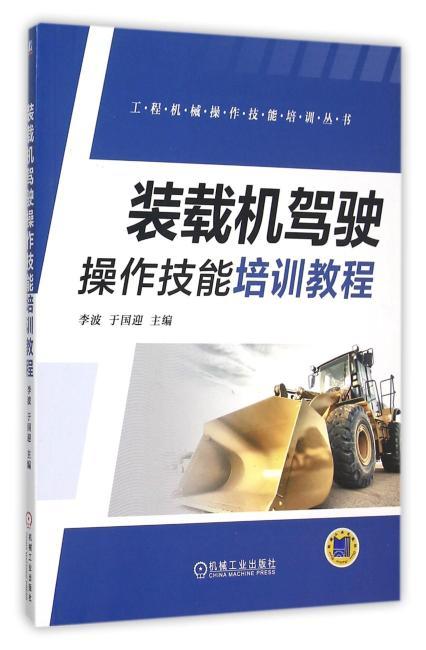 装载机驾驶操作技能培训教程