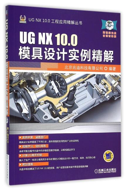 UG NX 10.0模具设计实例精解