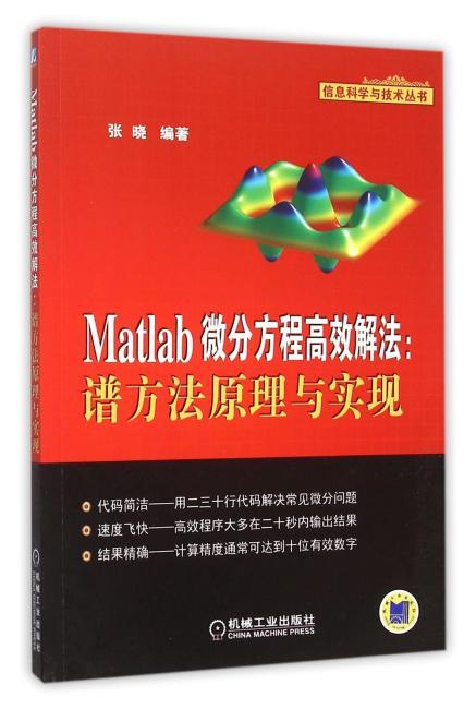 Matlab微分方程高效解法:谱方法原理与实现