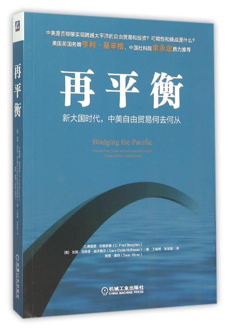 再平衡:新大国时代,中美自由贸易何去何从