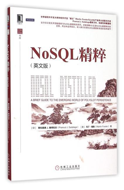 NoSQL精粹(英文版)