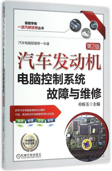 汽车发动机电脑控制系统故障与维修 第2版