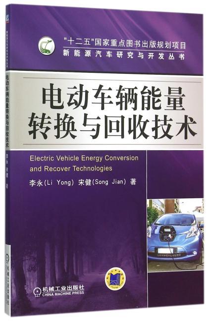 电动车辆能量转换与回收技术