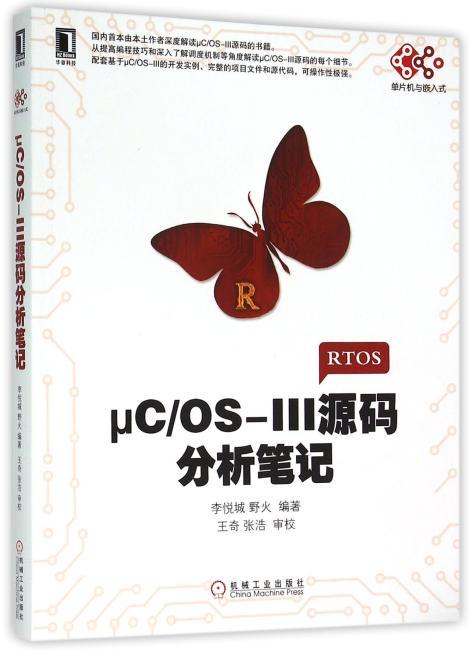 μC/OS-III源码分析笔记
