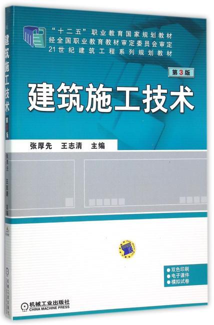 建筑施工技术 第3版