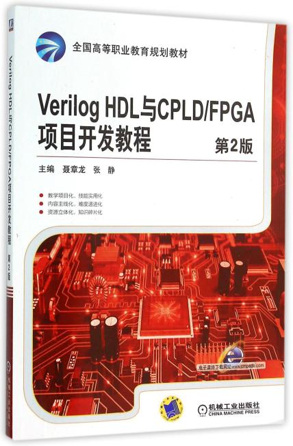 Verilog HDL与CPLD/FPGA项目开发教程 第2版