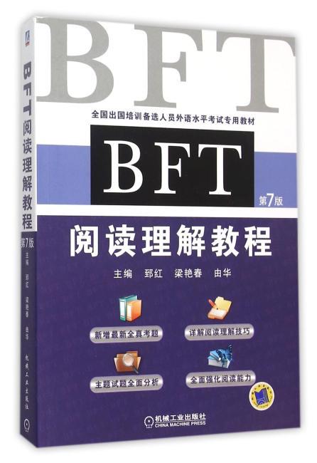 BFT 阅读理解教程(第7版)