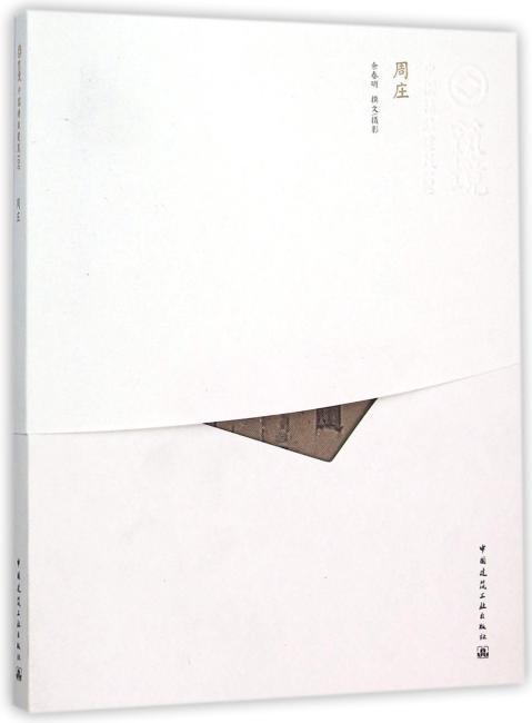 周庄(中文版)