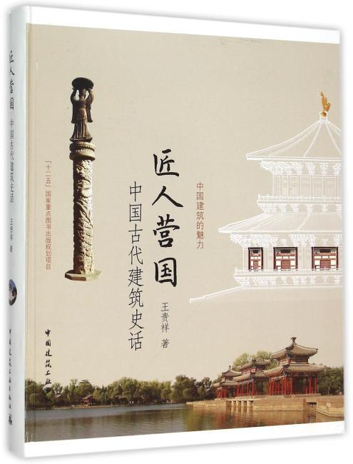 匠人营国——中国古代建筑史话