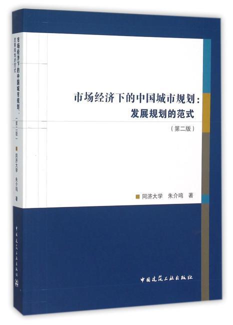 市场经济下的中国城市规划:发展规划的范式(第二版)