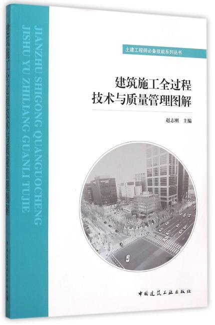 建筑施工全过程技术与质量管理图解