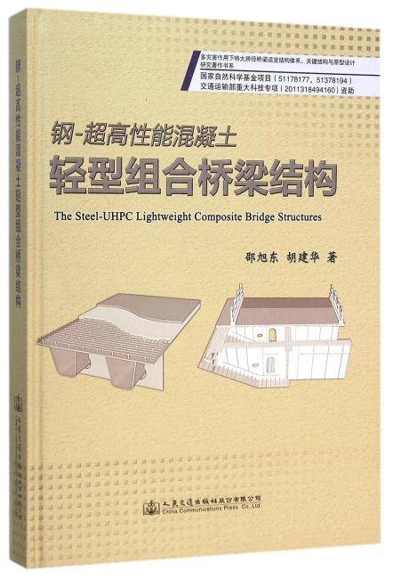 钢—超高性能混凝土轻型组合桥梁结构